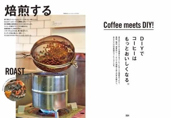 DIYでコーヒーを楽しむ本 - 学研プラス