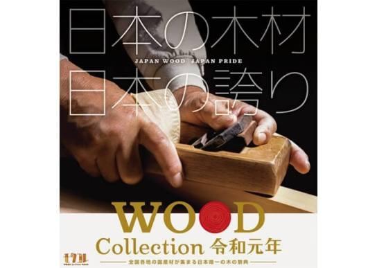 WOODコレクション(モクコレ)令和元年