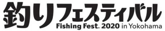 釣りフェスティバル2020-in YOKOHAMA-