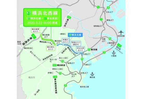 横浜北西線(横浜北線~東名高速)が2020年3月22日16時に開通