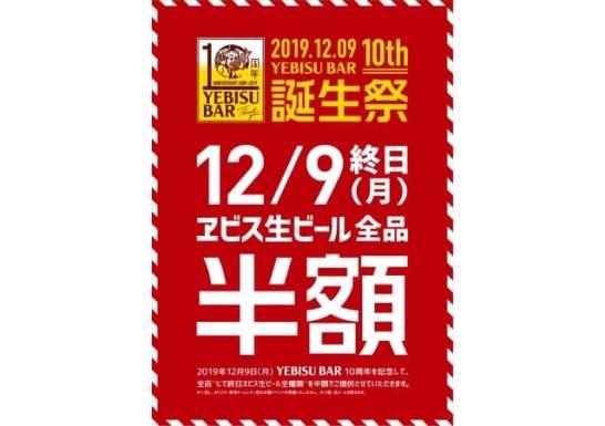 12月9日 YEBISU BAR誕生祭 10周年を記念して、樽生ヱビス全種半額