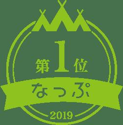 『なっぷAWARD2019』ロゴ