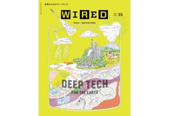 雑誌『WIRED』最新号 VOL.35(12/12発売)特集「地球のためのディープテック」