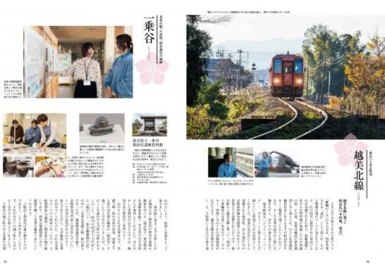 『旅と鉄道』2020年3月号「鉄道旅事典2020」