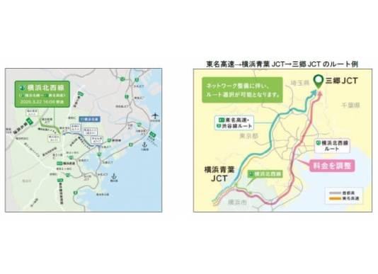 横浜北西線(横浜北線~東名高速)開通後の首都高速道路の料金について