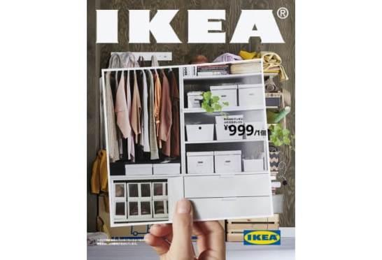 『IKEAカタログ 2020 春夏』登場