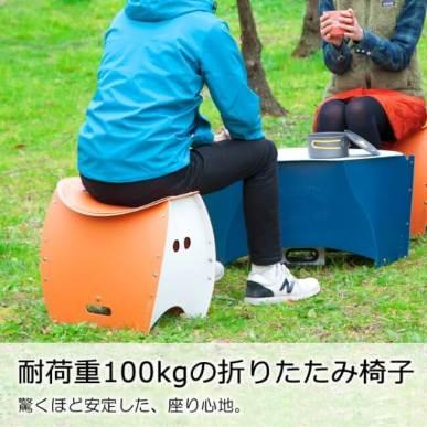 ゴミ箱にも簡易トイレにもなる折りたたみイスPATATTO350