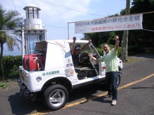 2009年5月29日名目燃費リッター50kmを維持しつつ、本州最南端の鹿児島県佐多岬にゴールする「PHEV日本列島縦断の旅」のSJ2001号プラグインハイブリッド仕様。
