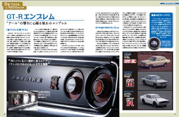 週刊 SKYLINE 2000GT-R【KPGC110】- デアゴスティーニ・ジャパン