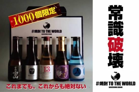 5本全ての焼酎が今回の為に造られ、日本をはじめ、世界に広める為の先行販売支援として作った本格芋焼酎セット