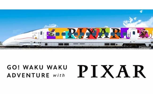 ピクサーデザインの新幹線が9月12日(土)より運行開始!
