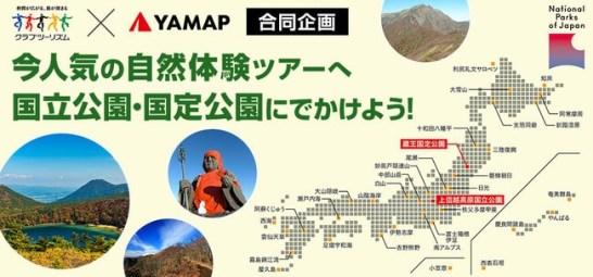 ヤマップ、クラブツーリズムと業務提携