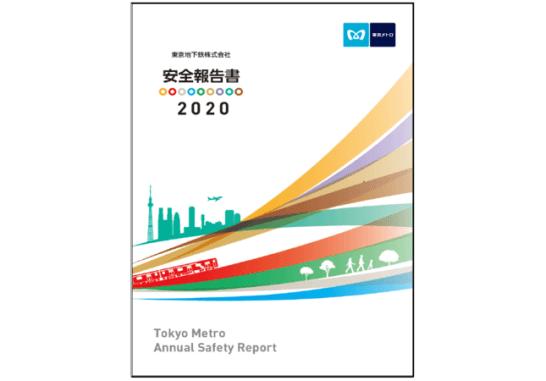 「安全報告書2020」を2020年9月11日(金)に発行します! - 東京メトロ