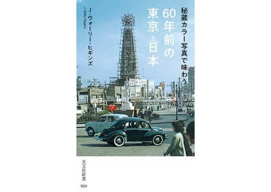 秘蔵カラー写真で味わう60年前の東京・日本 - 株式会社光文社