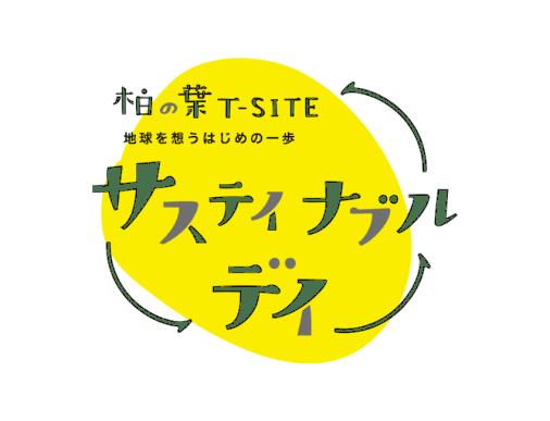 【柏の葉T-SITE】サステイナブル/エシカル/エコをキーワードにしたイベント「サステイナブルデイ」をオンライン/オフラインにて開催!
