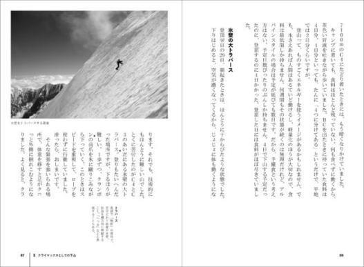 下山の哲学――登るために下る