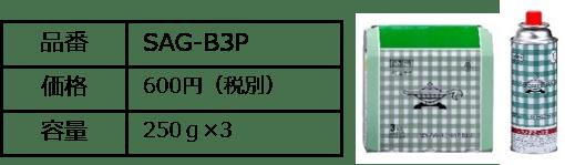 Sengoku Aladdin ポータブル ガス シリーズ専用カセットボンベ