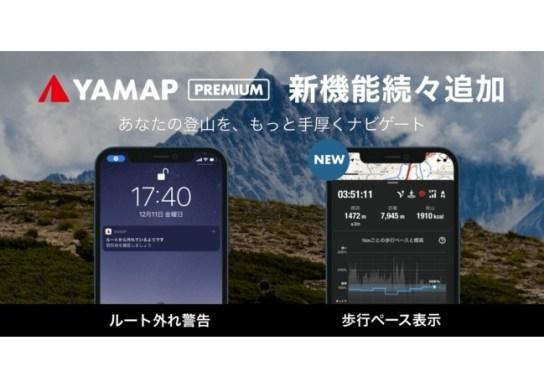 "YAMAP、登山中の""うっかり""に応える「ルート外れ警告機能」「歩行ペース表示機能」を発表"