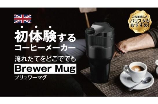 Brewer Mug ブリュワーマグ