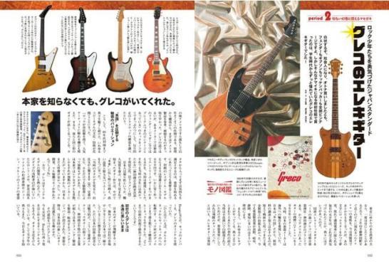 ロック少年たちを勇気づけたジャパンスタンダード グレコのギター