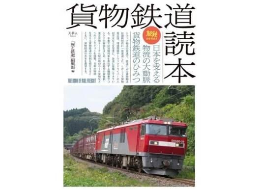 貨物鉄道読本 - インプレス