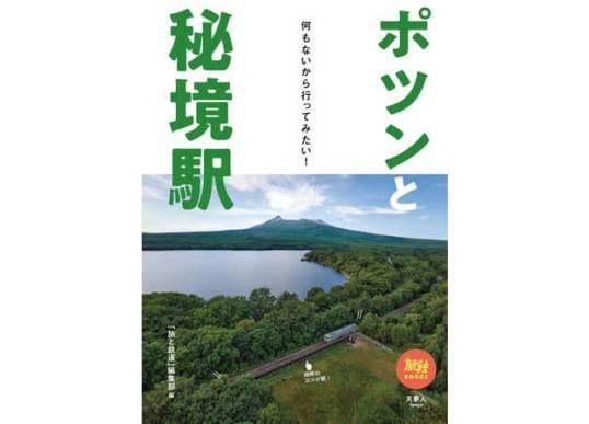 旅鉄BOOKS039ポツンと秘境駅 - インプレス