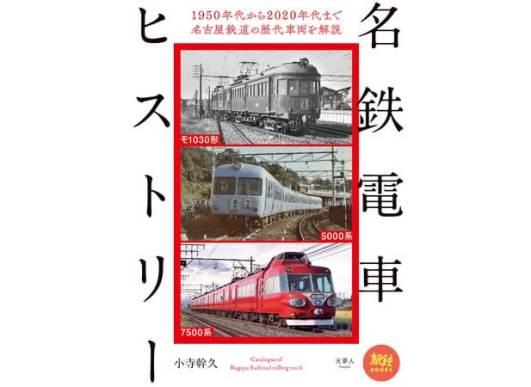 旅鉄BOOKS 040『名鉄電車ヒストリー』刊行