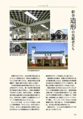 旅鉄BOOKS041モダン建築駅舎 - インプレス