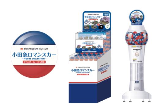 小田急ロマンスカー FIGURE COLLECTION(全5種)