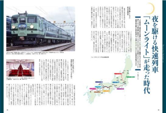 ありがとう大垣夜行 - 旅と鉄道(2021年増刊5月号)