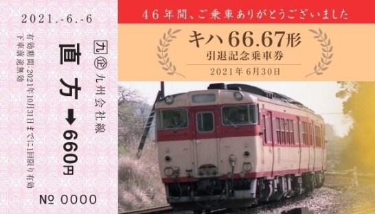 記念乗車券①表