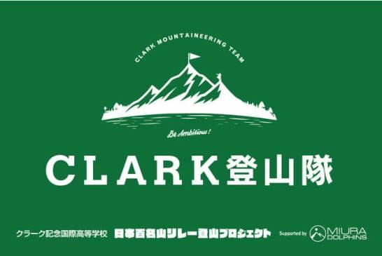クラーク登山隊フラッグ