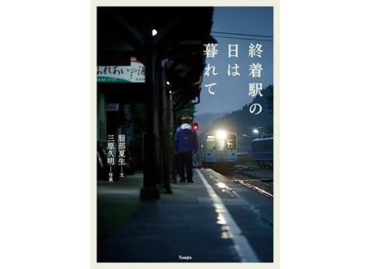 終着駅の日は暮れて - インプレス