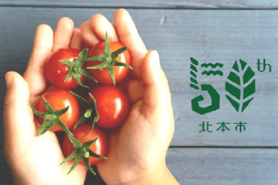 埼玉県北本市がミニトマト栽培検定を実施
