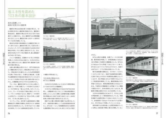 旅鉄車両ファイル001『国鉄103系通勤形電車』刊行