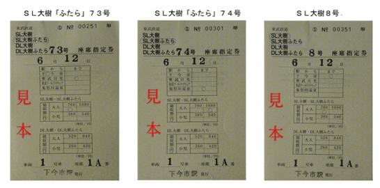 座席指定券(乗り尽くしセット券)イメージ