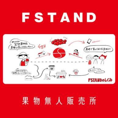 F STAND