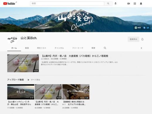 コースガイドや登山ハウツー、用具選びなど山岳コンテンツに特化したYoutubeチャンネル「山と溪谷Channel.」を2021年7月15日にオープン