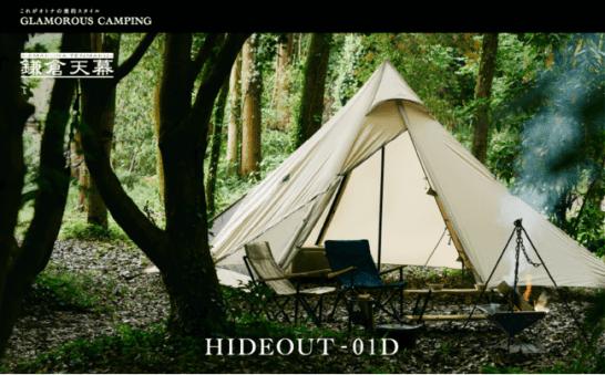 HIDEOUT-01 / HIDEOUT-01D