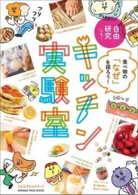 キッチン実験室 食べ物の「なぜ」を探ろう! 自由研究にも! (ORANGE PAGE MOOK)
