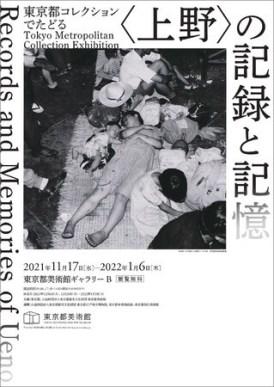 【東京都美術館】〈上野〉の記録と記憶をたどる展覧会(観覧無料)