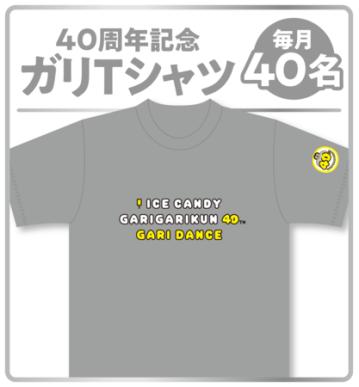 ガリTシャツ