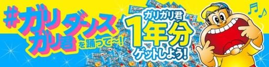 ガリガリ君ダンス 投稿キャンペーン情報