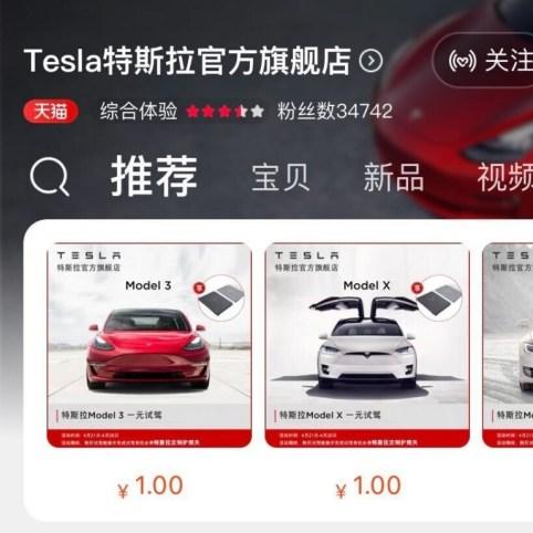 Tesla будет представлена на маркетплейсе от Alibaba