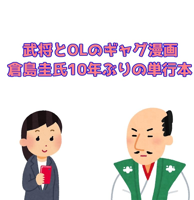 倉島圭氏10年ぶりの単行本