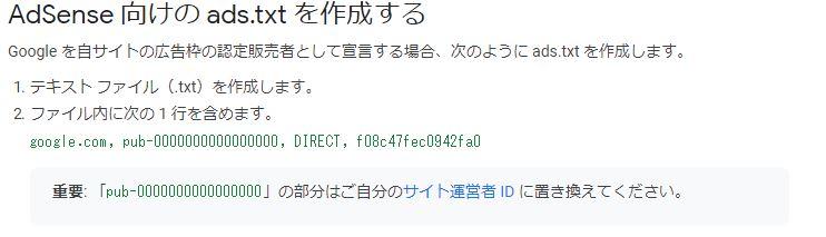 ads.txtファイル サイト運営者 ID