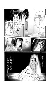 マイナス完全版5巻