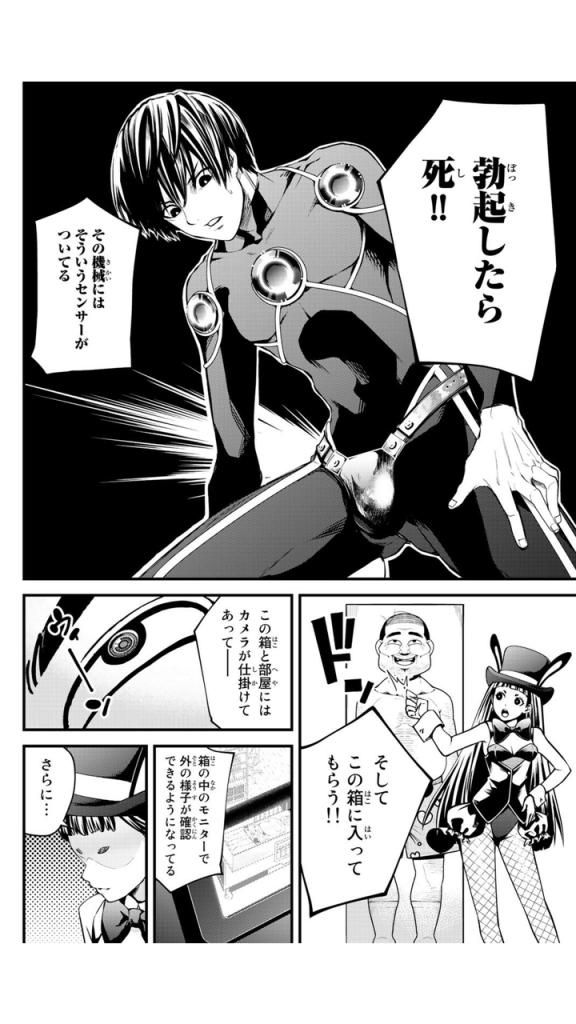 ソーシャル・サバイバル・ラビッツ2巻