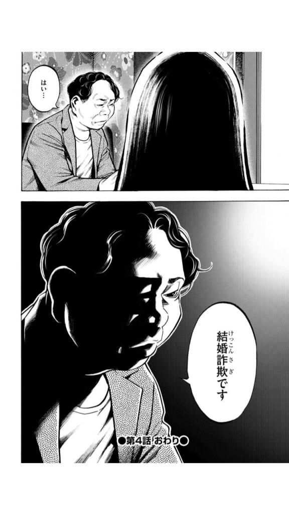 復讐チャンネル ウラミン ~公開処刑ナマ配信中~