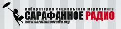 Логотип SarafannoeRadio